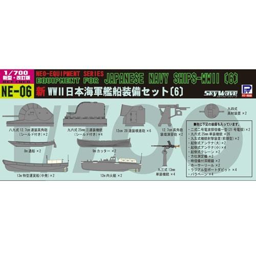 1/700 NE06 新WWII 日本海軍艦船装備セット(6)