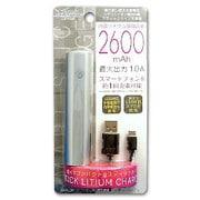 IMD-L103SV [リチウム充電器2600mAh USB出力:1ポート 最大:1Aスティック シルバー]