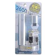 IMD-L109SV [リチウム充電器2600mAh USB出力:1ポート 最大:1Aスティック LEDライト付 シルバー]