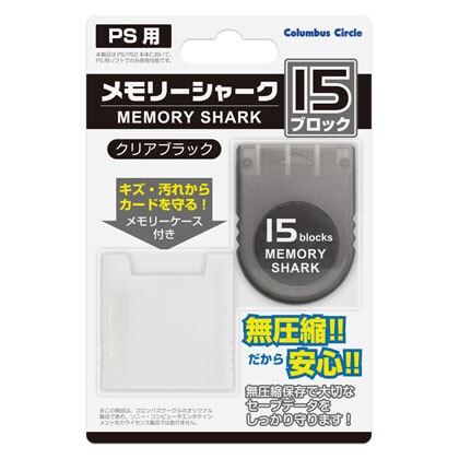 メモリーシャーク15(ブラック) [PS1用 メモリー]