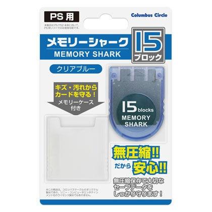 メモリーシャーク15(ブルー) [PS1用 メモリー]