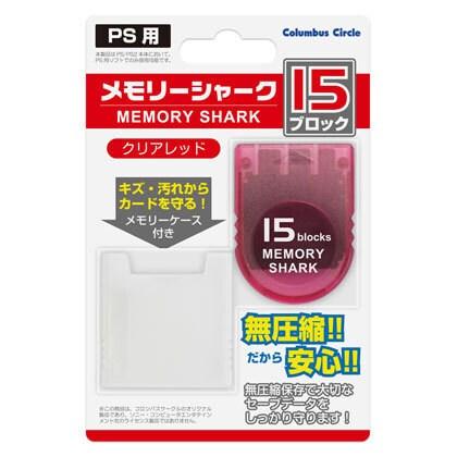 メモリーシャーク15(レッド) [PS1用 メモリー]