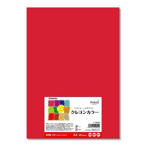 ナ-CR001 [クレヨンカラー あか 122g/m2 A4 20枚]