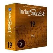 TurboSketch v19 アカデミック 日本語版 [Windows]