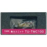 14033 動力ユニット TU-TMC100 [Nゲージ・HOナロー]