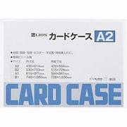 26211 [カードケース(硬質) カードケース A2判]