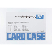 26202 カードケースB2