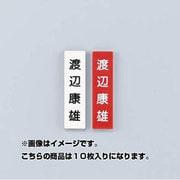 23191 ジンメイプレ-ト 20 アカ/シロ