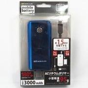 ALPUC-09MBL ACリチウムポリマー充電器モバイルバッテリー [ACリチウムポリマー充電器モバイルバッテリー3000mAh]