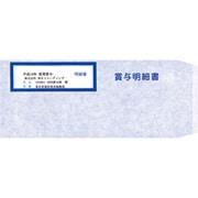 333110 [賞与明細書専用窓付封筒]