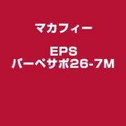 *EPSパーペサポ26-7M [ライセンスソフトウェア]