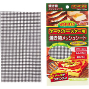 H8010オーブントースター用焼き物メッシュシート245×135mm [繰り返し使える]