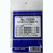 10300 [KATO DX北斗星用室内パーツフルセット Nゲージ]