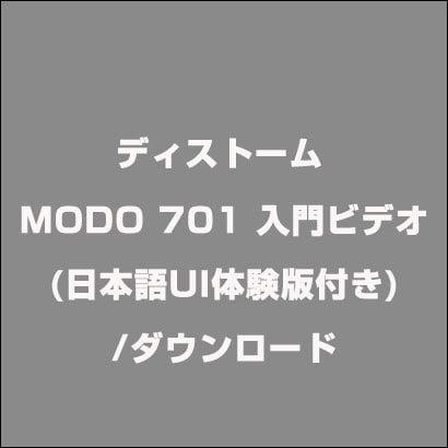 MODO 701 入門ビデオ(日本語UI体験版付き)/ダウンロード [ライセンスソフトウェア]
