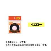3840405 [デリーターカラーテープ ケース無し 0.5mm イエロー 20m]