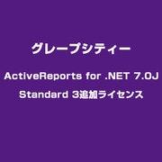 ActiveReports for .NET 7.0J Standard 3追加ライセンス [ライセンスソフトウェア]