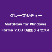 MultiRow for Windows Forms 7.0J 3追加ライセンス [ライセンスソフトウェア]