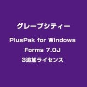 PlusPak for Windows Forms 7.0J 3追加ライセンス [ライセンスソフトウェア]