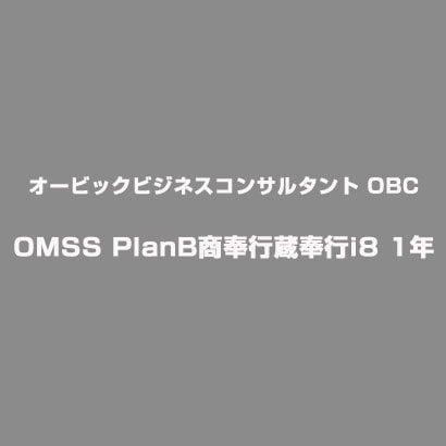 OMSS PlanB商奉行蔵奉行i8 1年 [ライセンスソフトウェア]