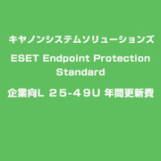 ESET Endpoint Protection Standard 企業向L 25-49U 年間更新費 [ライセンスソフト]