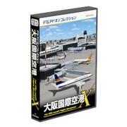FSアドオンコレクション 大阪国際空港 [Windows]
