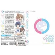 CeVIO Creative Studio(チェビオ クリエイティブ スタジオ) [Windows]