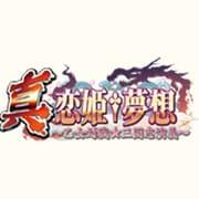 真・恋姫夢想~乙女対戦☆三国志演義~ 限定版 [PS3ソフト]