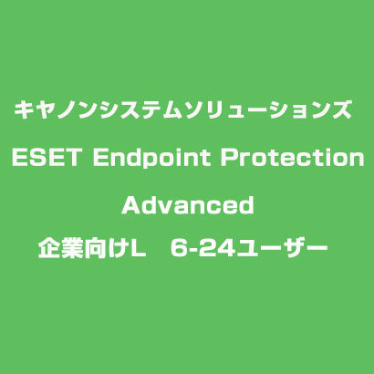 ESET Endpoint Protection Advanced 企業向けL 6-24ユーザー [ライセンスソフト]