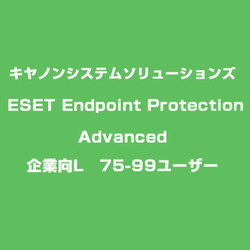 ESET Endpoint Protection Advanced 企業向けL 75-99ユーザー [ライセンスソフト]