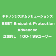 ESET Endpoint Protection Advanced 企業向けL 100-199ユーザー [ライセンスソフト]