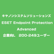 ESET Endpoint Protection Advanced 企業向けL 200-249ユーザー [ライセンスソフト]