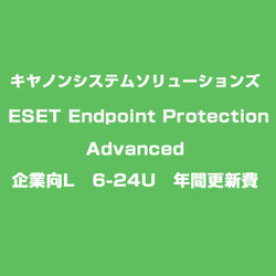 ESET Endpoint Protection Advanced 企業向L 6-24U 年間更新費 [ライセンスソフト]