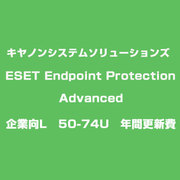 ESET Endpoint Protection Advanced 企業向L 50-74U 年間更新費 [ライセンスソフト]