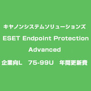ESET Endpoint Protection Advanced 企業向L 75-99U 年間更新費 [ライセンスソフト]