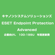 ESET Endpoint Protection Advanced 企業向L 100-199U 年間更新費 [ライセンスソフト]