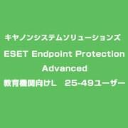 ESET Endpoint Protection Advanced 教育機関向けL 25-49ユーザー [ライセンスソフト]