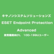 ESET Endpoint Protection Advanced 教育機関向けL 100-199ユーザー [ライセンスソフト]