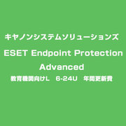 ESET Endpoint Protection Advanced 教育機関向L 6-24U 年間更新費 [ライセンスソフト]
