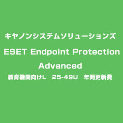 ESET Endpoint Protection Advanced 教育機関向L 25-49U 年間更新費 [ライセンスソフト]