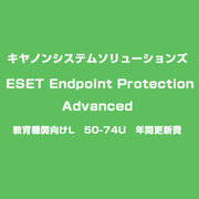 ESET Endpoint Protection Advanced 教育機関向L 50-74U 年間更新費 [ライセンスソフト]