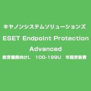ESET Endpoint Protection Advanced 教育機関向L100-199U 年間更新費 [ライセンスソフト]