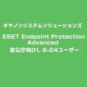ESET Endpoint Protection Advanced 官公庁向けL 6-24ユーザー [ライセンスソフト]