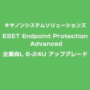 ESET Endpoint Protection Advanced 企業向L 6-24U アップグレード [ライセンスソフト]
