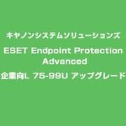 ESET Endpoint Protection Advanced 企業向L 75-99U アップグレード [ライセンスソフト]