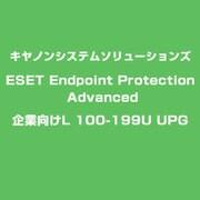 ESET Endpoint Protection Advanced 企業向けL 100-199U UPG [ライセンスソフト]