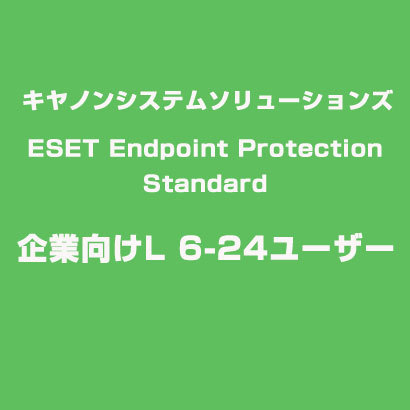ESET Endpoint Protection Standard 企業向けL 6-24ユーザー [ライセンスソフト]