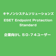 ESET Endpoint Protection Standard 企業向けL 50-74ユーザー [ライセンスソフト]