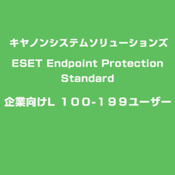 ESET Endpoint Protection Standard 企業向けL 100-199ユーザー [ライセンスソフト]