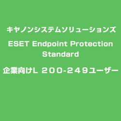 ESET Endpoint Protection Standard 企業向けL 200-249ユーザー [ライセンスソフト]