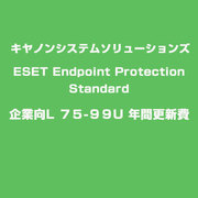 ESET Endpoint Protection Standard 企業向L 75-99U 年間更新費 [ライセンスソフト]